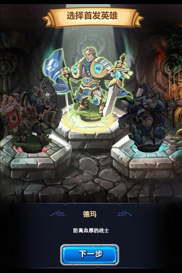 英雄全明星游戏截图