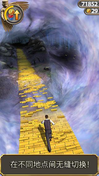 神庙逃亡:魔境仙踪