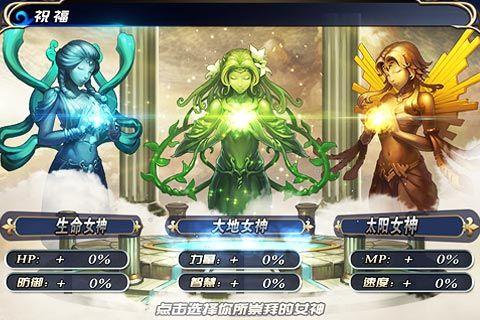 新天使帝国游戏截图