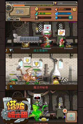 塔防骑士团游戏截图