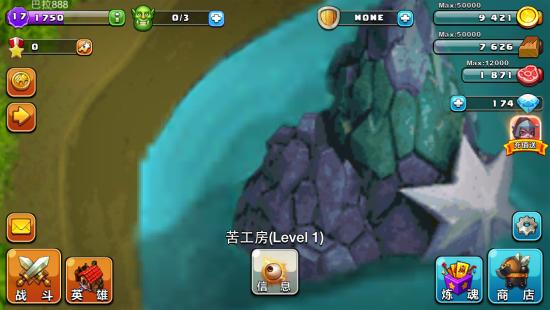 我的部落游戏截图