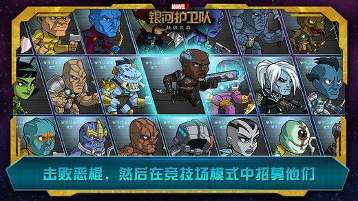 银河护卫队游戏截图