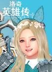 《洛奇英雄传》4.27上线新版 黑丝兔女郎登场