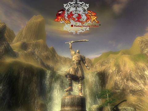 《风火之旅》游戏截图