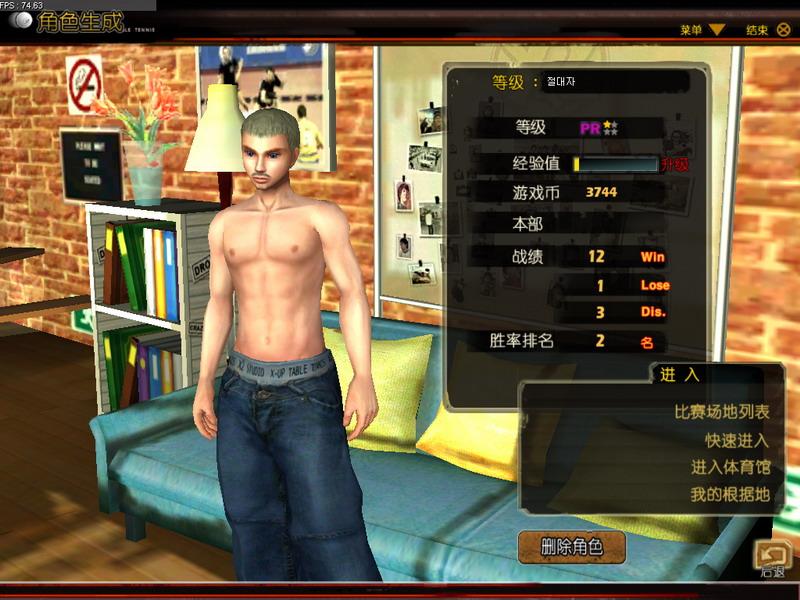 《X-乒乓》游戏截图