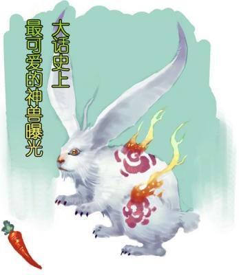 《大话西游3》中最可爱的神兽——玉兔的动态图片哦!