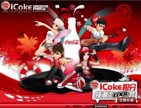 你可口可乐了吗 劲舞世界酷装大热 网络游戏劲舞世界