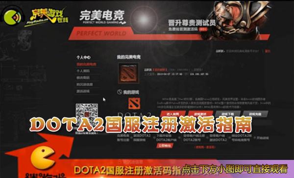 DOTA2国服注册与激活指南全攻略