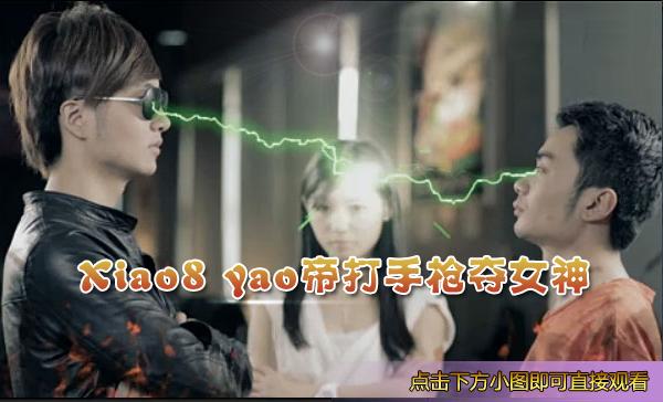 论网吧自带键鼠重要性 xiao8打手枪夺女神