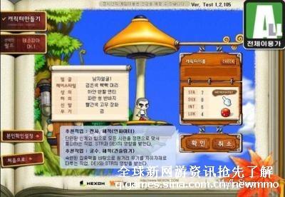 《冒险岛》韩服公开最新职业资料