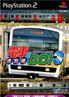 电车模拟 京成、都营浅草、京急线