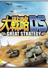 大战略DS