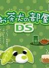 茶犬的房间DS