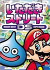 富豪街 勇者斗恶龙DS超级马里奥