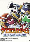 克罗罗RPG:骑士与武者与传说海盗