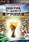 2010 FIFA?#25103;?#19990;界杯