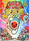太鼓达人Wii 决定版