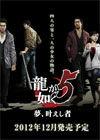 如龙5:圆梦者