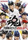 职业棒球之魂2013