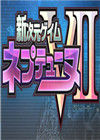 新次元游戏 海王星VII