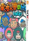 电波人RPG FREE!