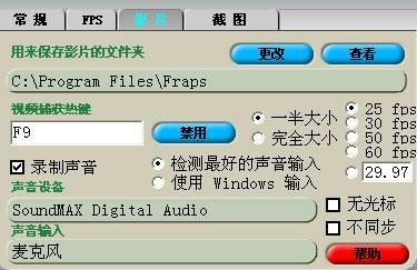Fraps操作界面,实在是相当的简单