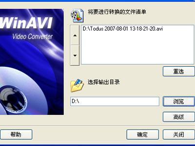 winavi操作页面,也很容易上手,不看说明也能搞定的