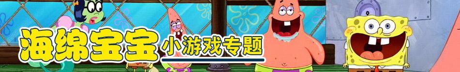 海绵宝宝小游戏专题