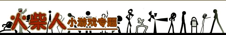 火柴人小游戏专题