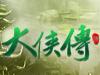 大侠传微博版