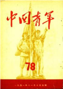 二十世纪五十年代初期的《中国青年》
