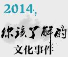 2014,你该了解的文化事件
