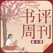 新京报书评周刊