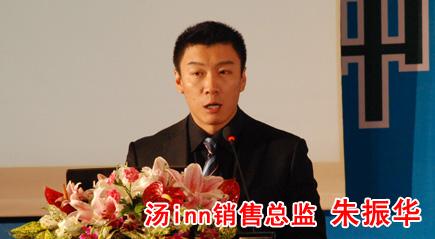 汤inn销售总监 朱振华
