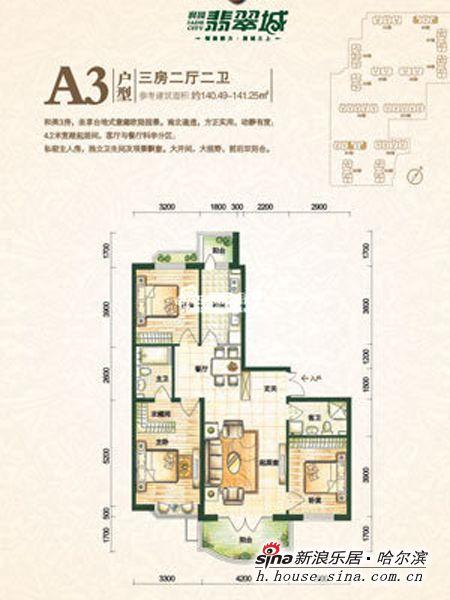 润园翡翠城a3号楼140.49平米户型图