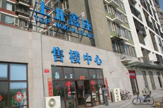 东亚上北鑫座售楼处