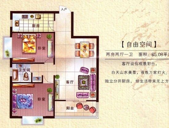 怡和苑二期6种户型图公布