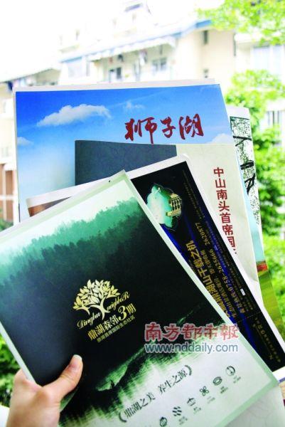 此前在鹤山十里方圆以约200万元的价格购买了一套约300平方米别墅