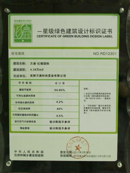 郑州一建logo-级绿色建筑设计标识证书-万通红墙国际荣获国家绿色建筑一星认证