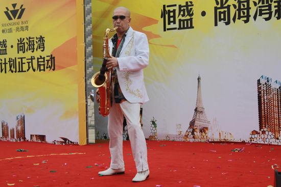 优美动听的萨克斯表演-尚海湾新老客户答谢联谊会6月4日举行 2