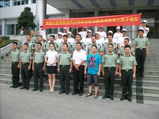 红星美凯龙工作人员及志愿者们与官兵们合影