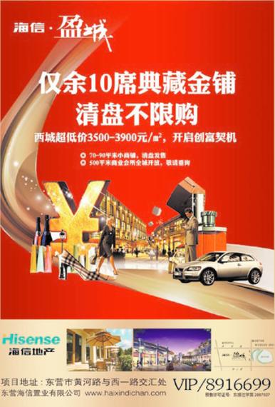 海信盈城商铺海报