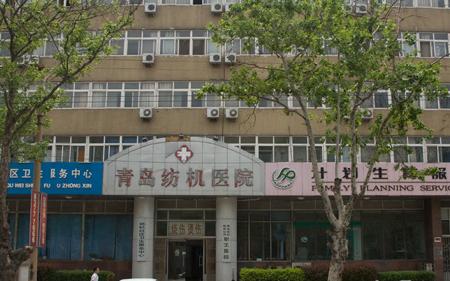 青岛纺机医院