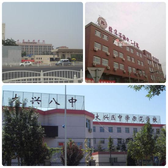 北京印刷学院,北京石油化工学院,大兴八中
