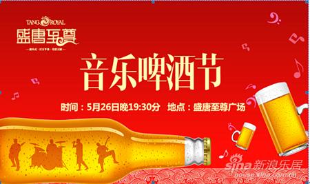 盛唐至尊26日举办首届广场音乐啤酒节