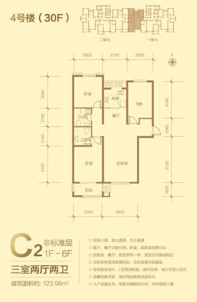 c2三室两厅两卫123.98平米