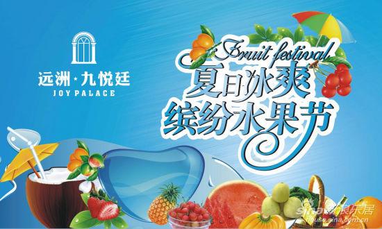 远洲九悦廷夏日缤纷水果节 趣味游戏畅快玩
