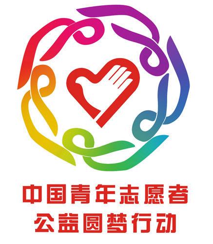 复地与中青报联合发起 中国青年志愿者公益圆梦行动