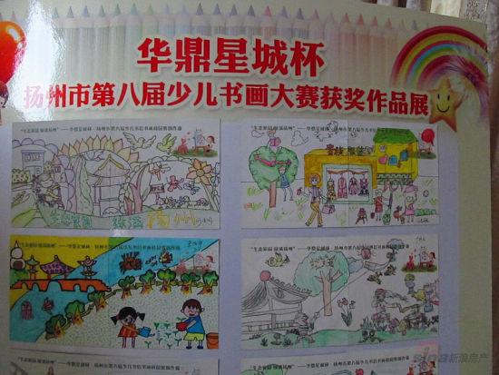 华鼎星城杯第八届少儿书画赛部分优秀作品展出