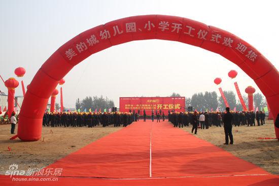 备受关注的邯山区实验小学美的城分校和邯郸市一幼美的城幼儿园开工